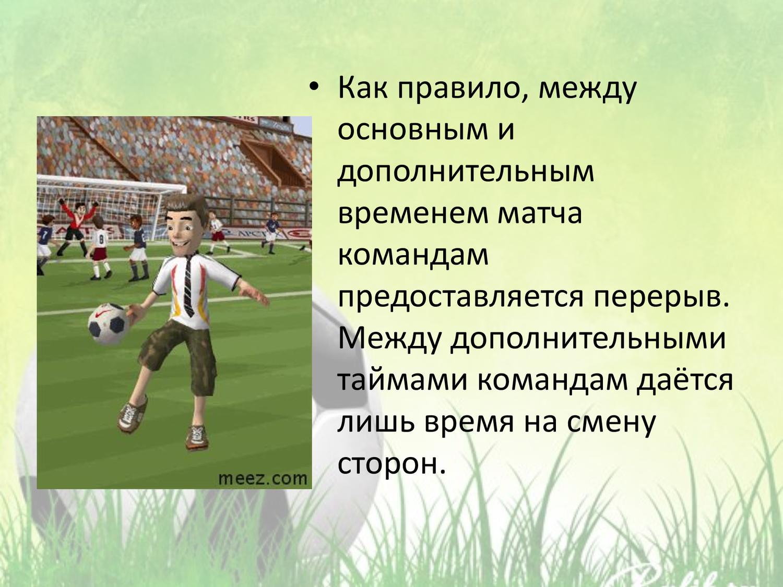 После такого действия мяч возвращается в центр поля и вводится в игру участниками соревнования.